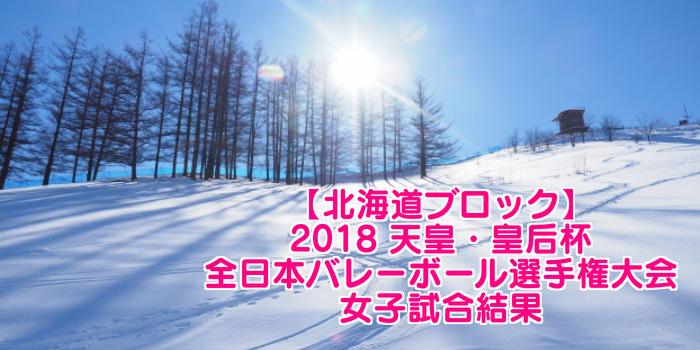 【北海道ブロック】2018 天皇・皇后杯 全日本バレーボール選手権大会 女子試合結果
