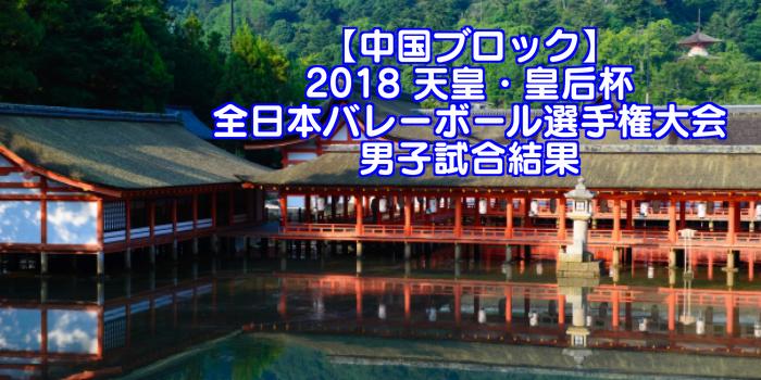 【中国ブロック】2018 天皇・皇后杯 全日本バレーボール選手権大会 男子試合結果