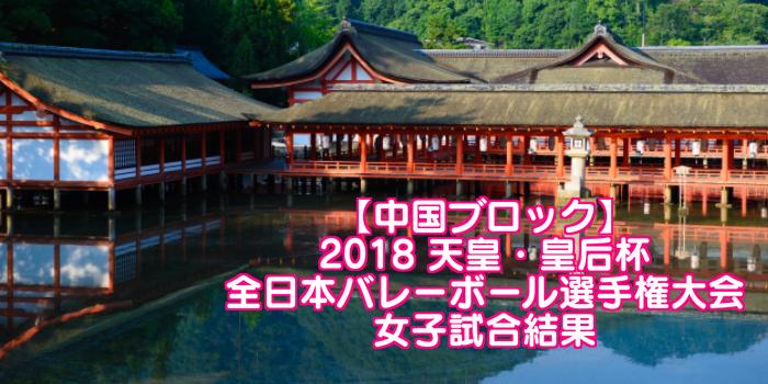 【中国ブロック】2018 天皇・皇后杯 全日本バレーボール選手権大会 女子試合結果