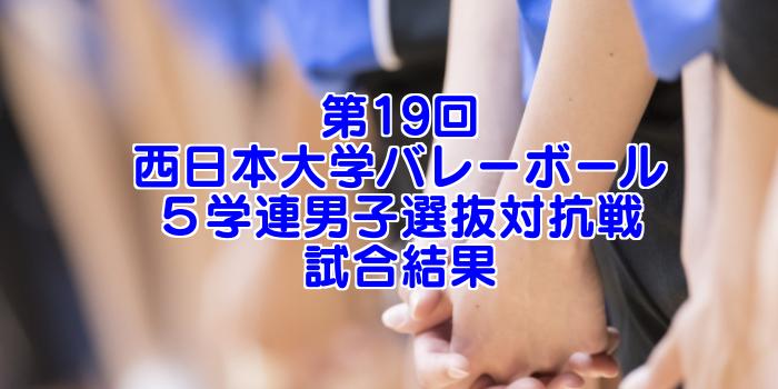第19回 西日本大学バレーボール5学連男子選抜対抗戦 試合結果