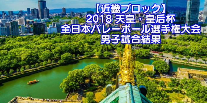 【近畿ブロック】2018 天皇・皇后杯 全日本バレーボール選手権大会 男子試合結果