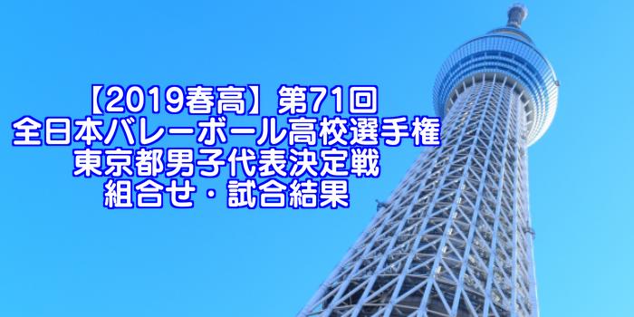 【2019春高】第71回全日本バレーボール高校選手権 東京都男子代表決定戦 組合せ・試合結果