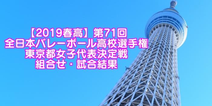 【2019春高】第71回全日本バレーボール高校選手権 東京都女子代表決定戦 組合せ・試合結果