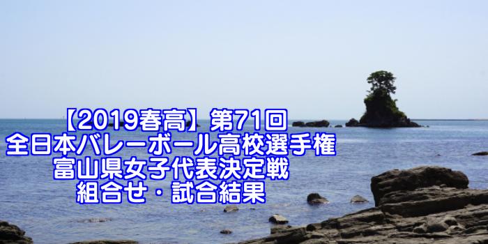 【2019春高】第71回全日本バレーボール高校選手権 富山県女子代表決定戦 組合せ・試合結果