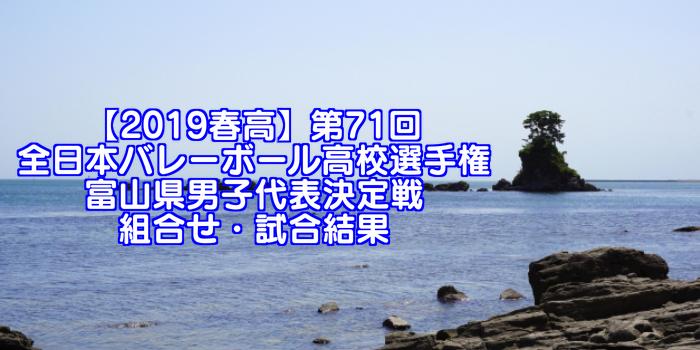 【2019春高】第71回全日本バレーボール高校選手権 富山県男子代表決定戦 組合せ・試合結果