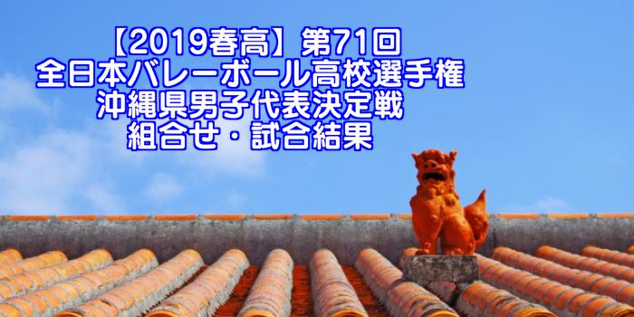 【2019春高】第71回全日本バレーボール高校選手権 沖縄県代表決定戦 男子試合結果
