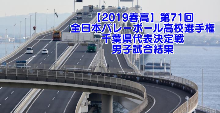 【2019春高】第71回全日本バレーボール高校選手権 千葉県代表決定戦 男子試合結果