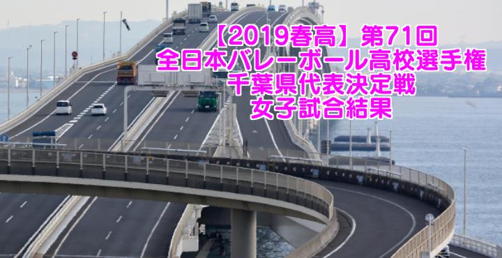 【2019春高】第71回全日本バレーボール高校選手権 千葉県代表決定戦 女子試合結果