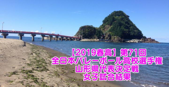 【2019春高】第71回全日本バレーボール高校選手権 山形県代表決定戦 女子試合結果