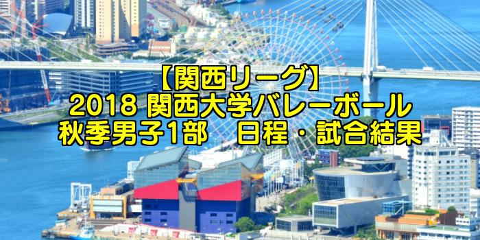 【関西リーグ】2018 関西大学バレーボール秋季男子1部 日程・試合結果