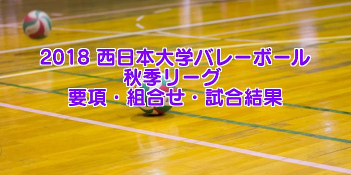 2018 西日本大学バレーボール 秋季リーグ 要項・組合せ・試合結果