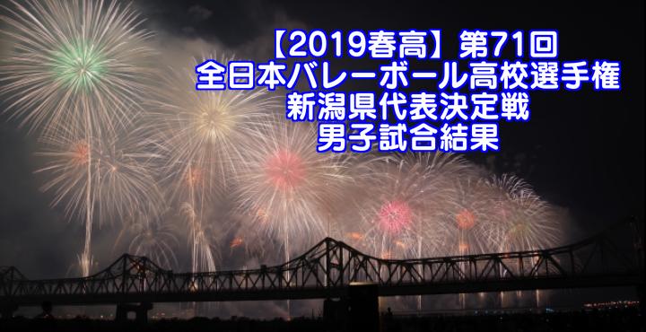 【2019春高】第71回全日本バレーボール高校選手権 新潟県代表決定戦 男子試合結果
