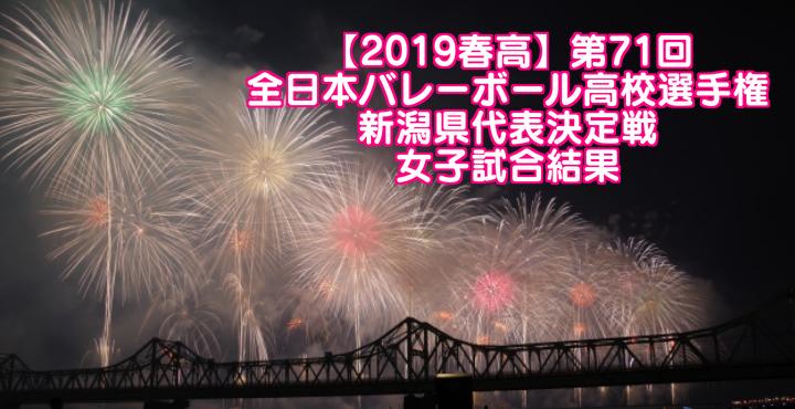【2019春高】第71回全日本バレーボール高校選手権 新潟県代表決定戦 女子試合結果