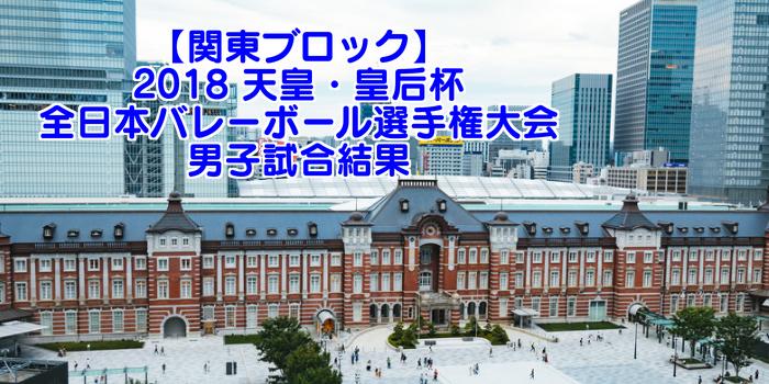 【関東ブロック】2018 天皇・皇后杯 全日本バレーボール選手権大会 男子試合結果