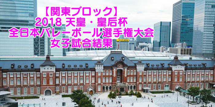 【関東ブロック】2018 天皇・皇后杯 全日本バレーボール選手権大会 女子試合結果