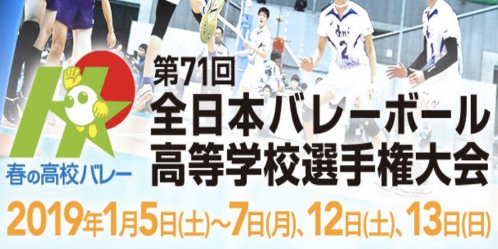 【2019春高】第71回全日本バレーボール高校選手権 各県代表決定戦 要項・組合せ・結果