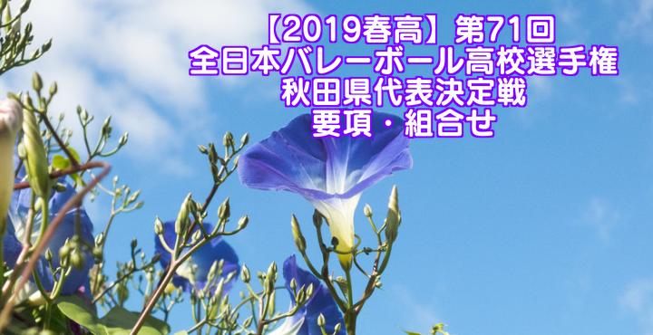 【2019春高】第71回全日本バレーボール高校選手権 秋田県代表決定戦 要項・組合せ