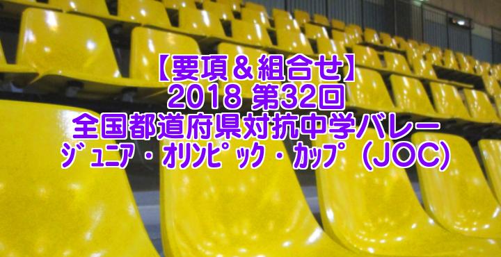 【要項&組合せ】2018 第32回全国都道府県対抗中学バレー ジュニア・オリンピック・カップ (JOC)