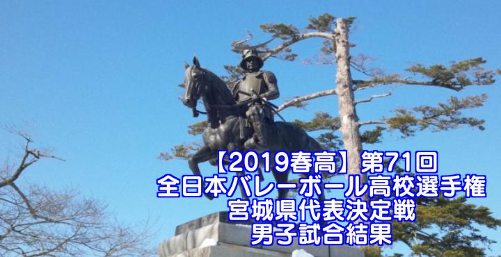 【2019春高】第71回全日本バレーボール高校選手権 宮城県代表決定戦 男子試合結果
