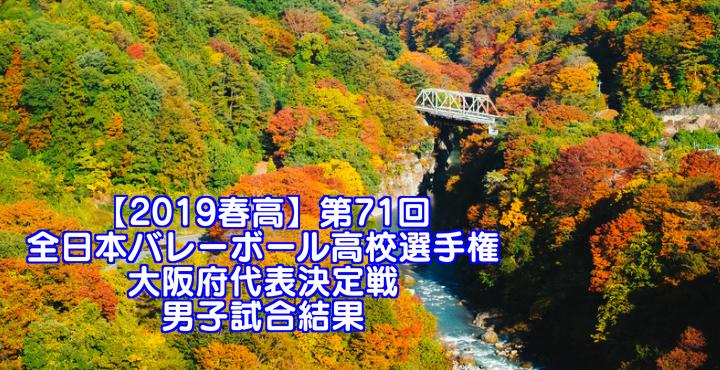 【2019春高】第71回全日本バレーボール高校選手権 大阪府代表決定戦 男子試合結果