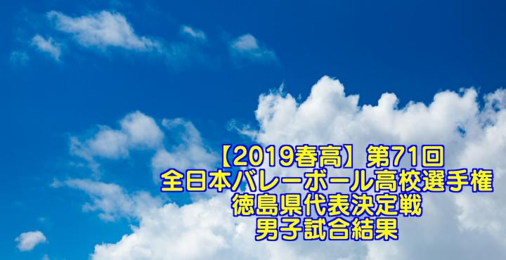 【2019春高】第71回全日本バレーボール高校選手権 徳島県代表決定戦 男子試合結果