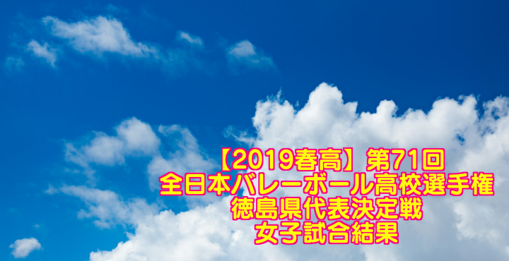 【2019春高】第71回全日本バレーボール高校選手権 徳島県代表決定戦 女子試合結果