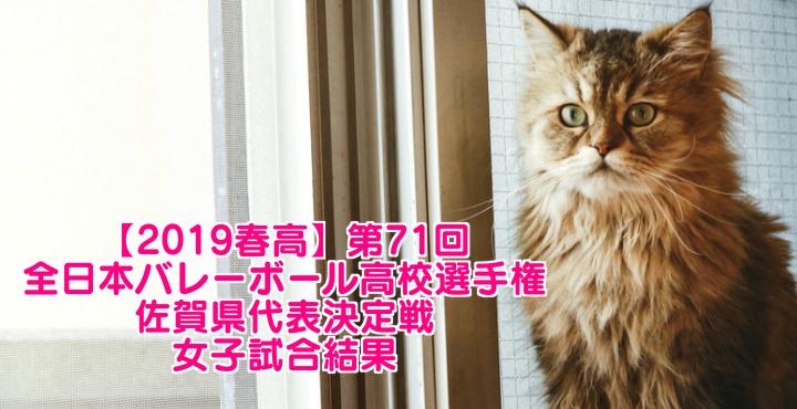 【2019春高】第71回全日本バレーボール高校選手権 佐賀県代表決定戦 女子試合結果