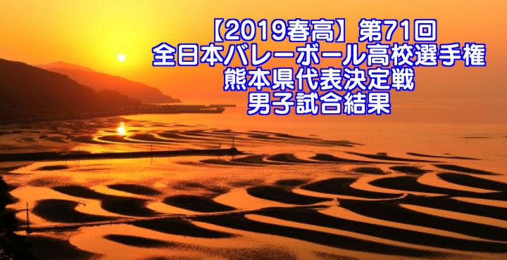 【2019春高】第71回全日本バレーボール高校選手権 熊本県代表決定戦 男子試合結果