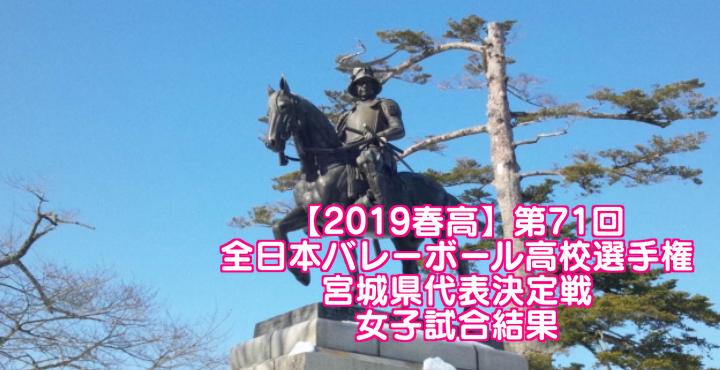 【2019春高】第71回全日本バレーボール高校選手権 宮城県代表決定戦 女子試合結果