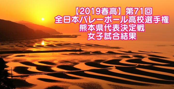 【2019春高】第71回全日本バレーボール高校選手権 熊本県代表決定戦 女子試合結果