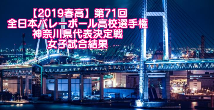 【2019春高】第71回全日本バレーボール高校選手権 神奈川県代表決定戦 女子試合結果