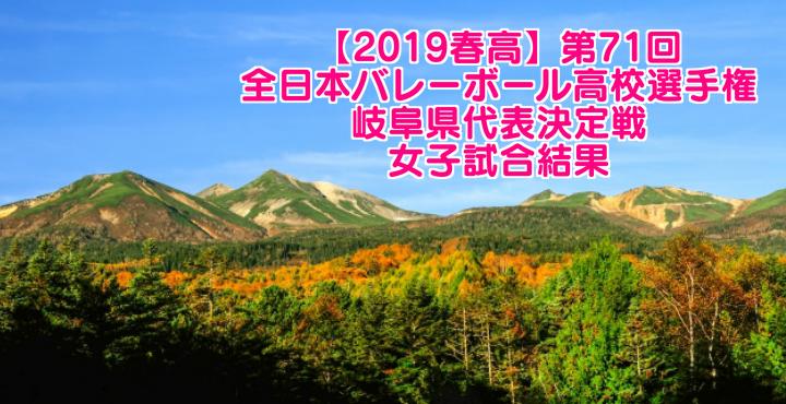 【2019春高】第71回全日本バレーボール高校選手権 岐阜県代表決定戦 女子試合結果