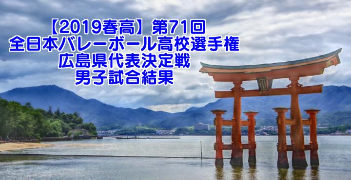 【2019春高】第71回全日本バレーボール高校選手権 広島県代表決定戦 男子試合結果