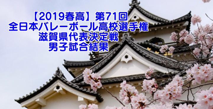 【2019春高】第71回全日本バレーボール高校選手権 滋賀県代表決定戦 男子試合結果