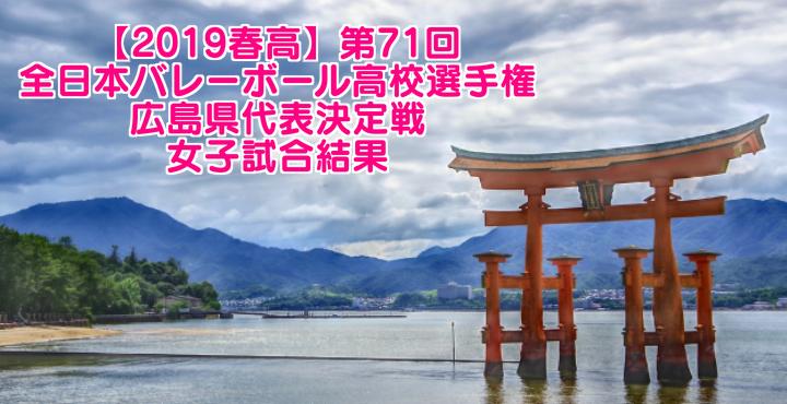 【2019春高】第71回全日本バレーボール高校選手権 広島県代表決定戦 女子試合結果