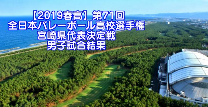 【2019春高】第71回全日本バレーボール高校選手権 宮崎県代表決定戦 男子試合結果