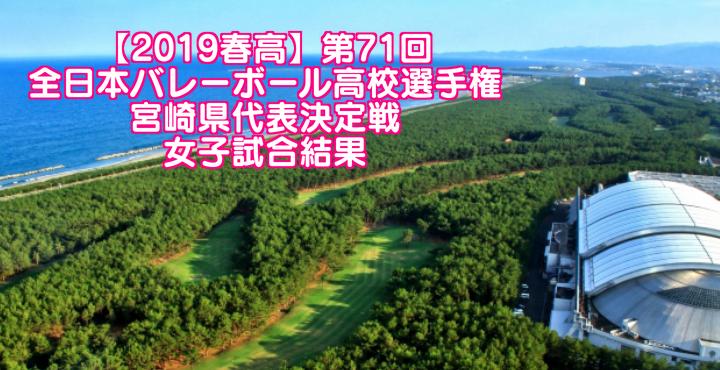 【2019春高】第71回全日本バレーボール高校選手権 宮崎県代表決定戦 女子試合結果