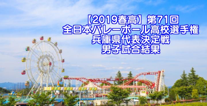 【2019春高】第71回全日本バレーボール高校選手権 兵庫県代表決定戦 男子試合結果