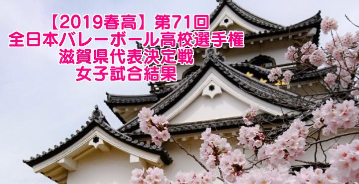 【2019春高】第71回全日本バレーボール高校選手権 滋賀県代表決定戦 女子試合結果