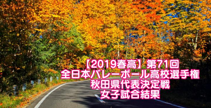 【2019春高】第71回全日本バレーボール高校選手権 秋田県代表決定戦 女子試合結果