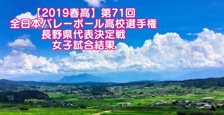 【2019春高】第71回全日本バレーボール高校選手権 長野県代表決定戦 女子試合結果