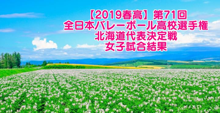 【2019春高】第71回全日本バレーボール高校選手権 北海道代表決定戦 女子試合結果