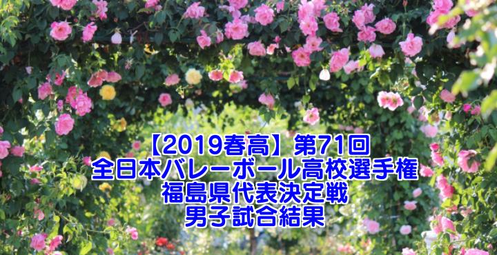 【2019春高】第71回全日本バレーボール高校選手権 福島県代表決定戦 男子試合結果
