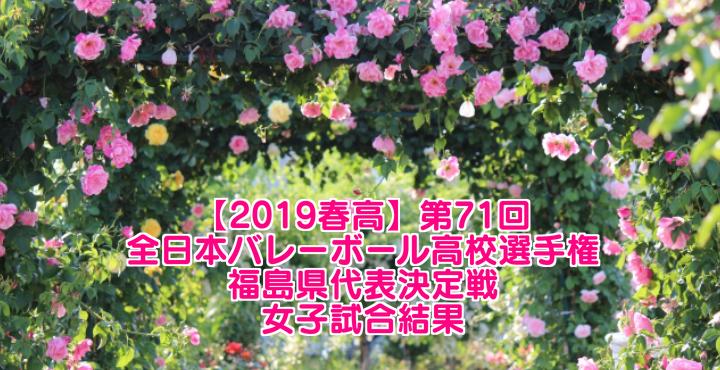 【2019春高】第71回全日本バレーボール高校選手権 福島県代表決定戦 女子試合結果