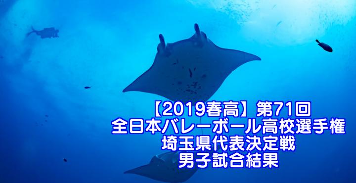 【2019春高】第71回全日本バレーボール高校選手権 埼玉県代表決定戦 男子試合結果