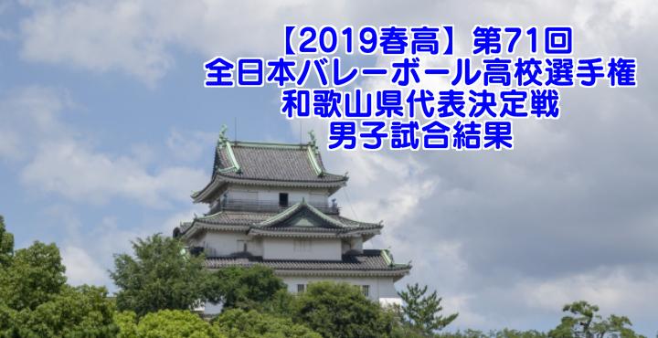 【2019春高】第71回全日本バレーボール高校選手権 和歌山県代表決定戦 男子試合結果