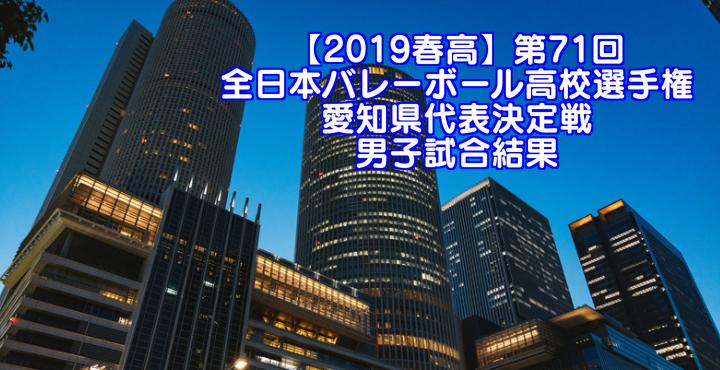 【2019春高】第71回全日本バレーボール高校選手権 愛知県代表決定戦 男子試合結果