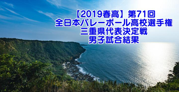 【2019春高】第71回全日本バレーボール高校選手権 三重県代表決定戦 男子試合結果