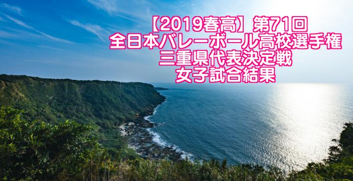 【2019春高】第71回全日本バレーボール高校選手権 三重県代表決定戦 女子試合結果
