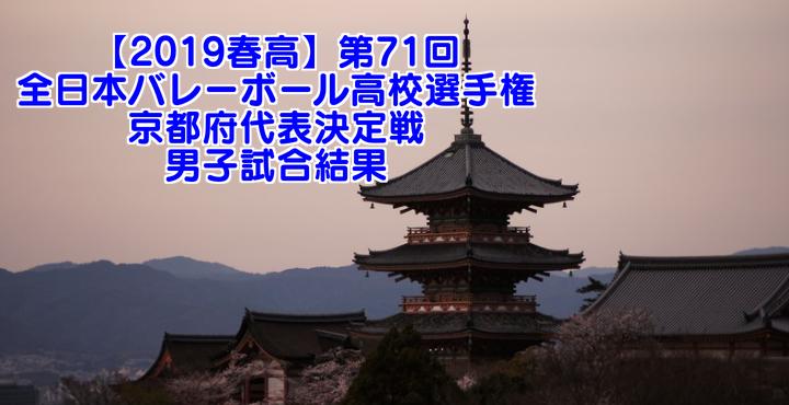 【2019春高】第71回全日本バレーボール高校選手権 京都府代表決定戦 男子試合結果